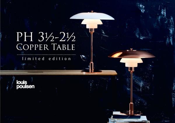 ポール・ヘニングセンのカッパーテーブルランプ
