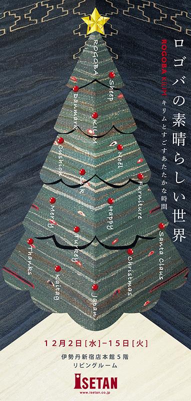 1512伊勢丹_カラー面+修正