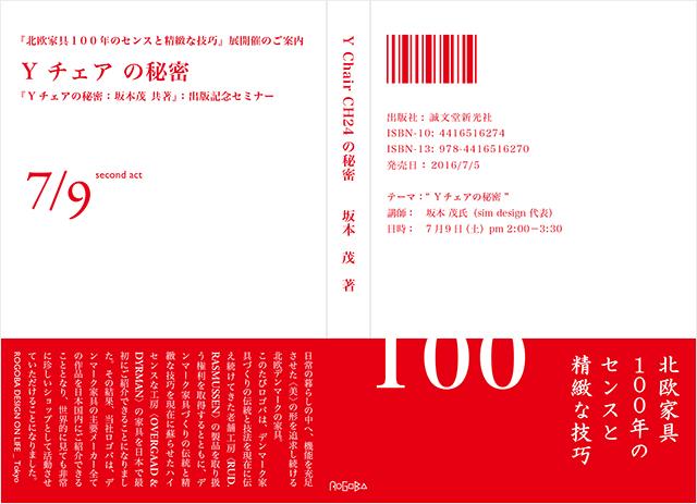 rogoba100_台紙_表523_Yチェアス修正